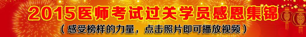 银成医考2015医师资格考试过关学员感恩集锦