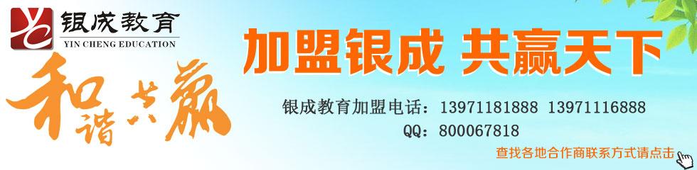 加盟银成,共赢天下。武汉银成文化传播有限公司 电话:13971181888 13971116888 QQ:800067818