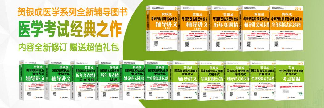 贺银成系列全新辅导图书 医学考试经典之作