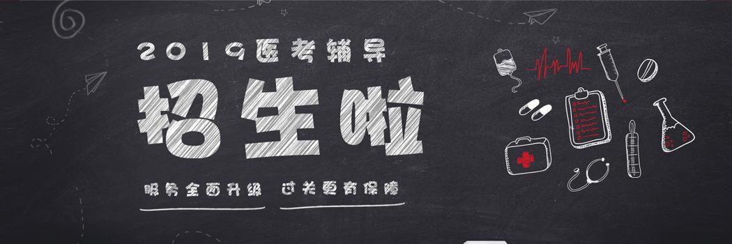 银成教育2018国家执业药师资格考试护航计划(招生简章)