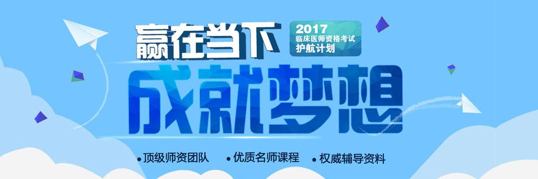 银成教育2017国家执业药师资格考试护航计划(招生简章)